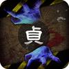 絶叫逃亡ゲーム - 貞の呪縛「さ迷い」